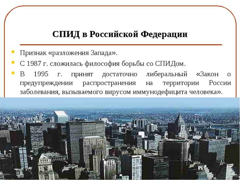 СПИД в Российской Федерации Признак «разложения Запада». С 1987 г. сложилась ...