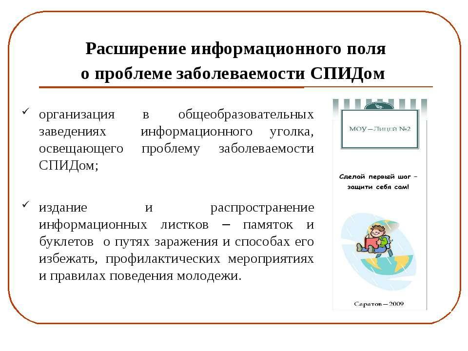 Расширение информационного поля о проблеме заболеваемости СПИДом организация ...