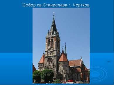Собор св.Станислава г. Чортков
