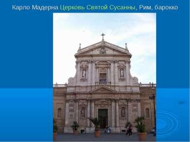 Карло Мадерна Церковь Святой Сусанны, Рим, барокко
