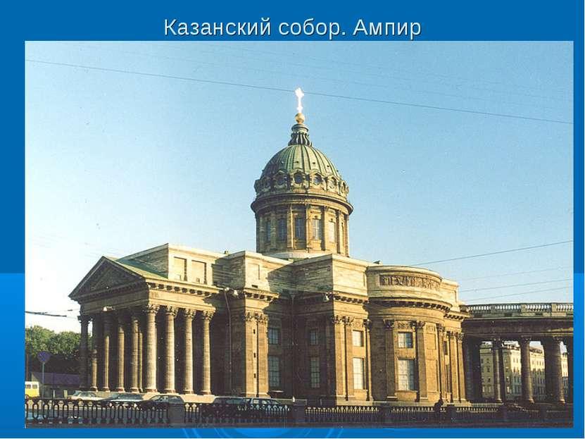 Казанский собор. Ампир