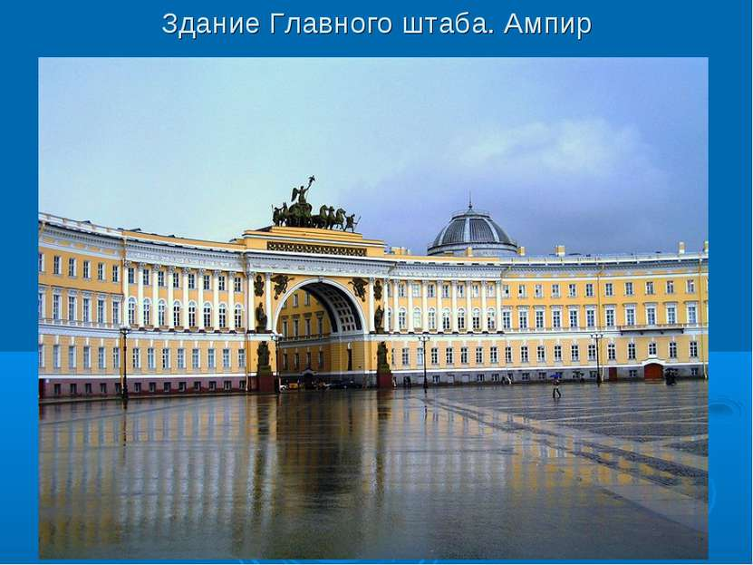 Здание Главного штаба. Ампир