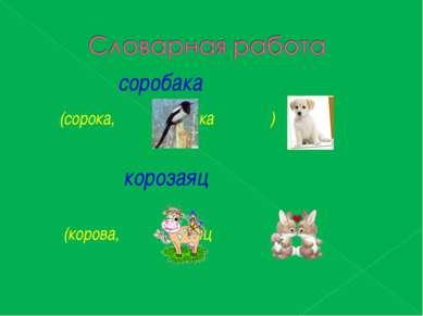 соробака (сорока, собака ) корозаяц (корова, заяц )
