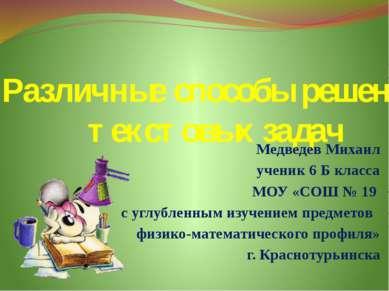 Различные способы решения текстовых задач Медведев Михаил ученик 6 Б класса М...