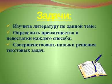 Задачи: Изучить литературу по данной теме; Определить преимущества и недостат...
