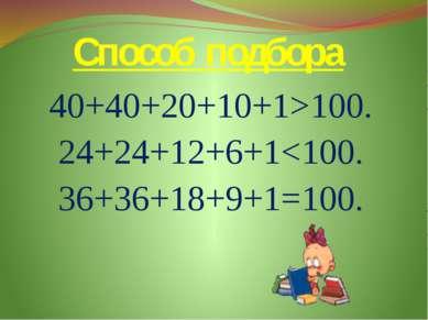 Способ подбора 40+40+20+10+1>100. 24+24+12+6+1