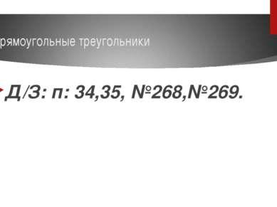 Прямоугольные треугольники Д/З: п: 34,35, №268,№269.
