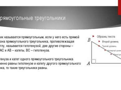 Прямоугольные треугольники Треугольник называется прямоугольным, если у него ...
