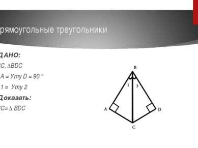 Прямоугольные треугольники ДАНО: ΔABC, ΔBDC Угл A = Углу D = 90 ° Угл 1 = Угл...