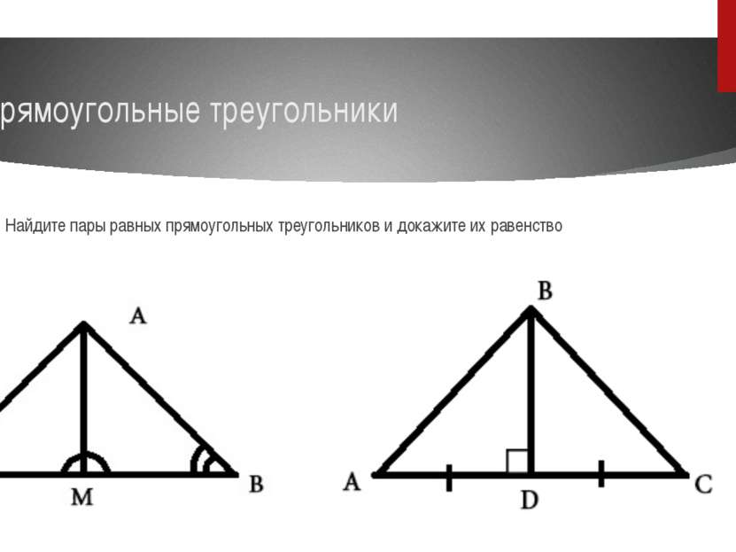 Прямоугольные треугольники Найдите пары равных прямоугольных треугольников и ...