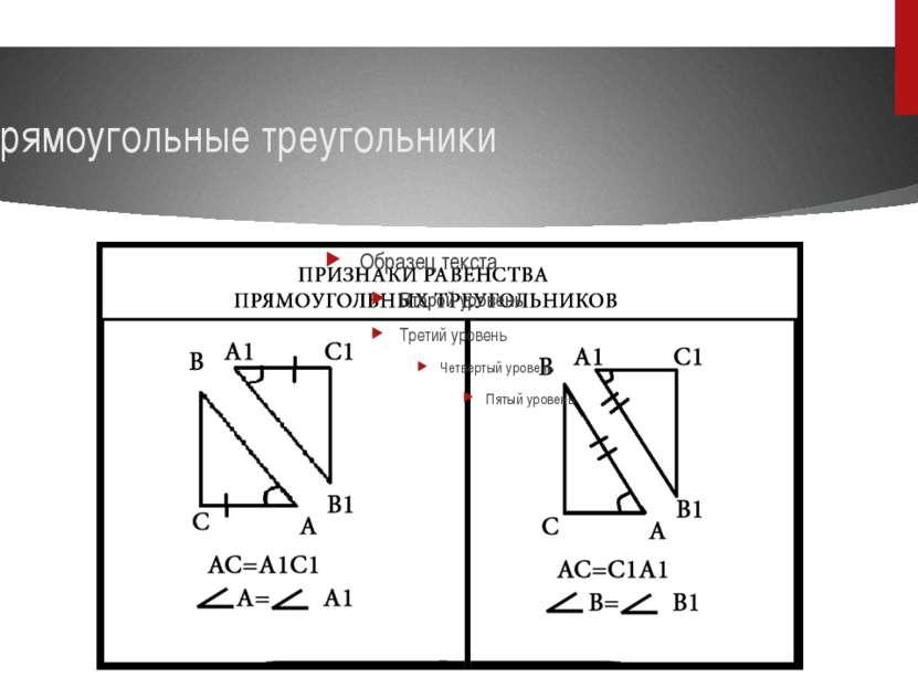Прямоугольные треугольники