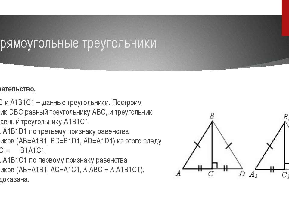 Прямоугольные треугольники Доказательство. Пусть ABC и A1B1C1 – данные треуг...