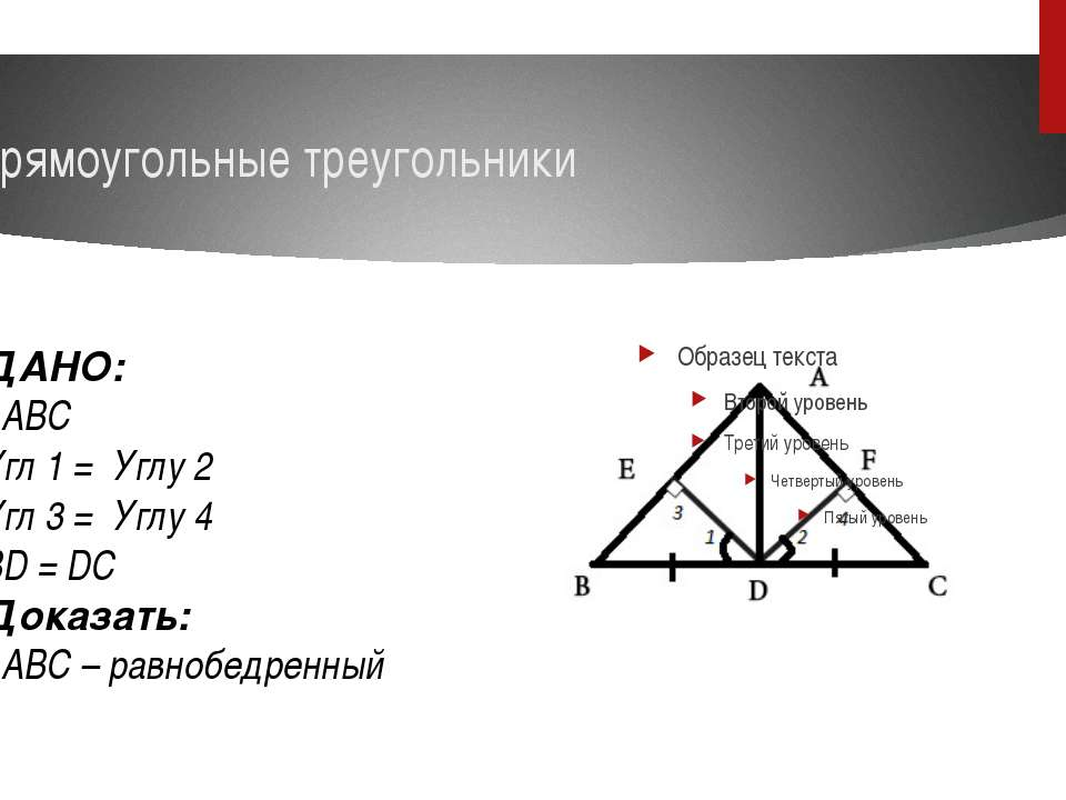 Прямоугольные треугольники ДАНО: ΔABC Угл 1 = Углу 2 Угл 3 = Углу 4 BD = DC Д...