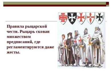 Правила рыцарской чести. Рыцарь скован множеством предписаний, где регламенти...