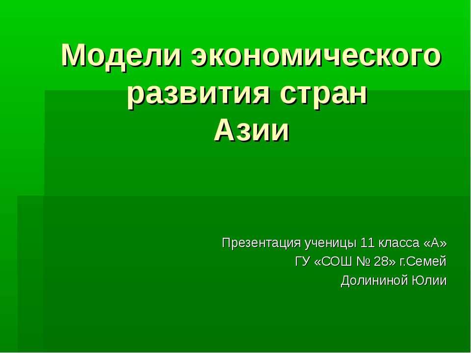 Модели экономического развития стран Азии Презентация ученицы 11 класса «А» Г...