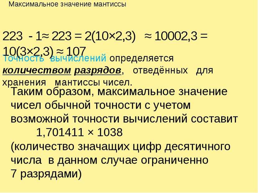 Максимальное значение мантиссы Точность вычислений определяется количеством р...