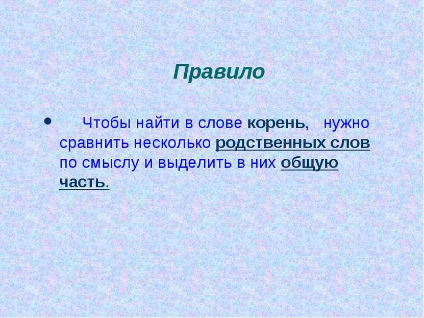 Правило Чтобы найти в слове корень, нужно сравнить несколько родственных слов...