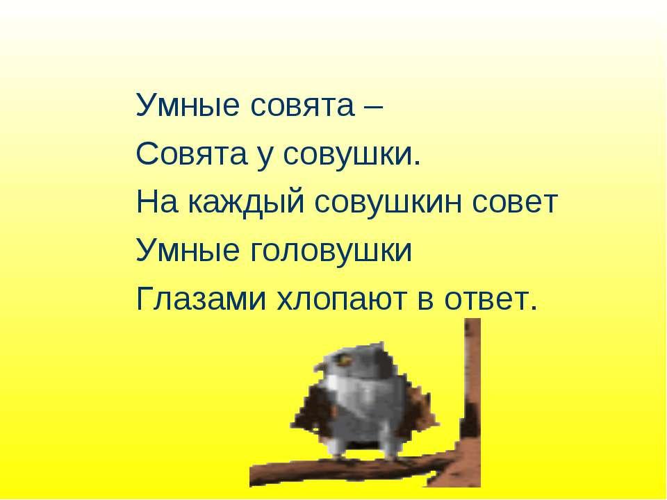 Умные совята – Совята у совушки. На каждый совушкин совет Умные головушки Гла...