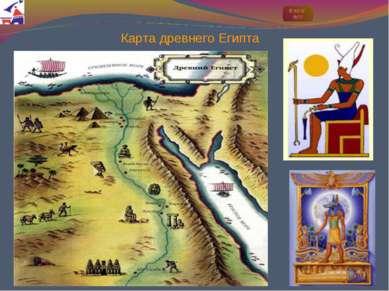 Карта древнего Египта © МОУ №53