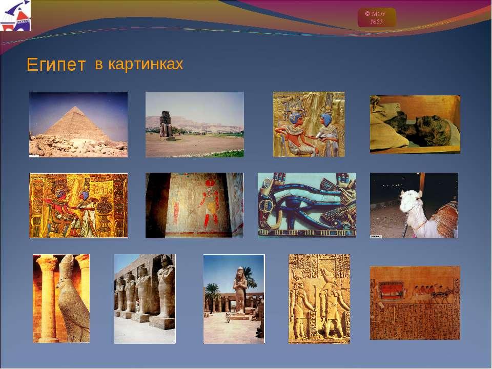 Египет  в картинках © МОУ №53
