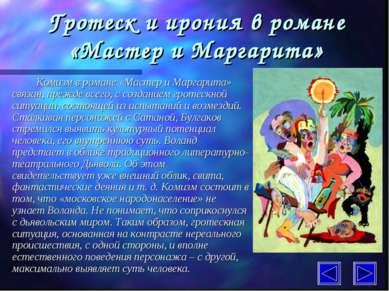Гротеск и ирония в романе «Мастер и Маргарита» Комизм в романе «Мастер и Марг...