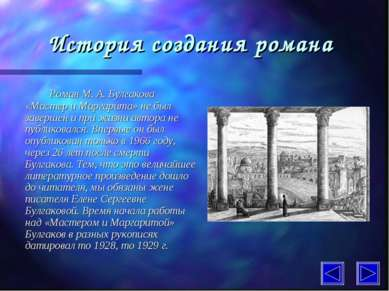 История создания романа Роман М. А. Булгакова «Мастер и Маргарита» не был зав...