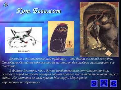 Кот Бегемот Бегемот в демонологической традиции – это демон желаний желудка. ...