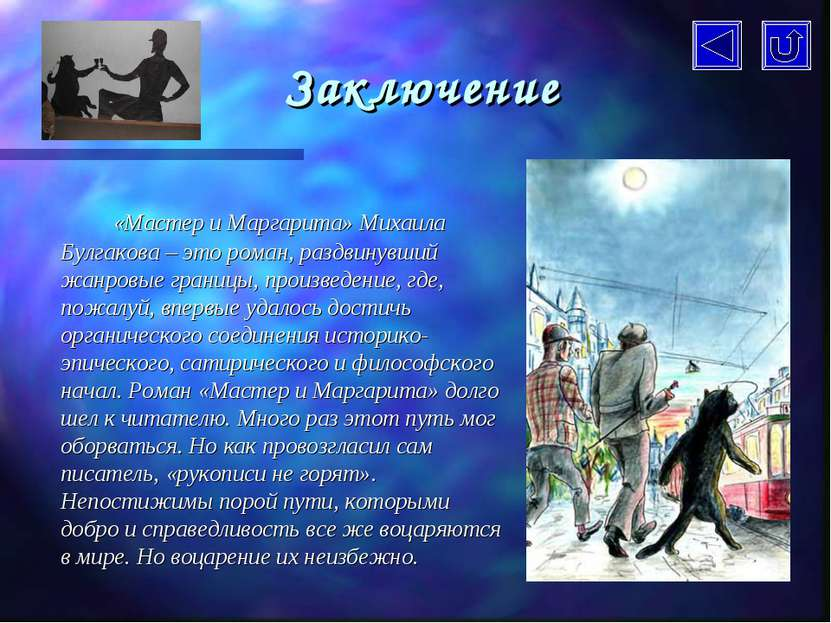 Заключение «Мастер и Маргарита» Михаила Булгакова – это роман, раздвинувший ж...