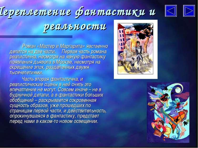 Переплетение фантастики и реальности Роман «Мастер и Маргарита» явственно дел...