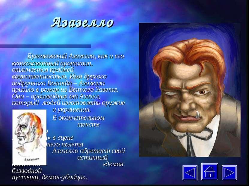 Азазелло Булгаковский Азазелло, как и его ветхозаветный прототип, отличается ...