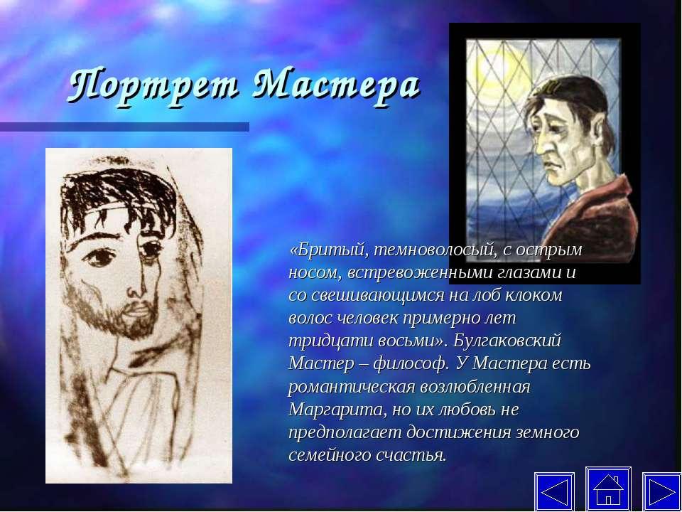 Портрет Мастера «Бритый, темноволосый, с острым носом, встревоженными глазами...