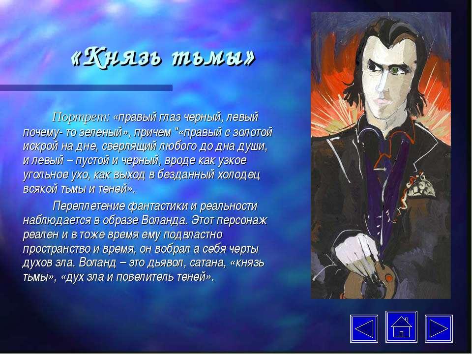 «Князь тьмы» Портрет: «правый глаз черный, левый почему- то зеленый», причем ...