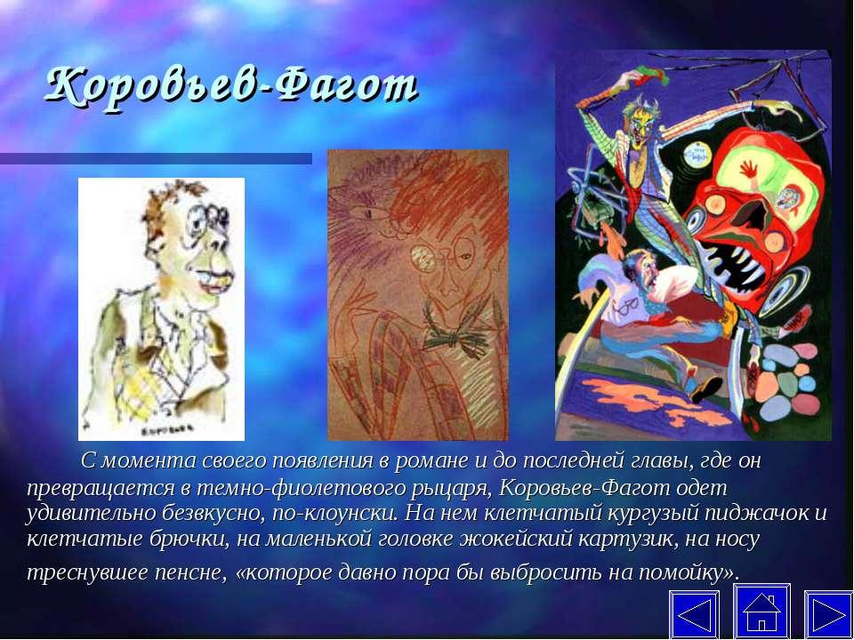 Коровьев-Фагот С момента своего появления в романе и до последней главы, где ...