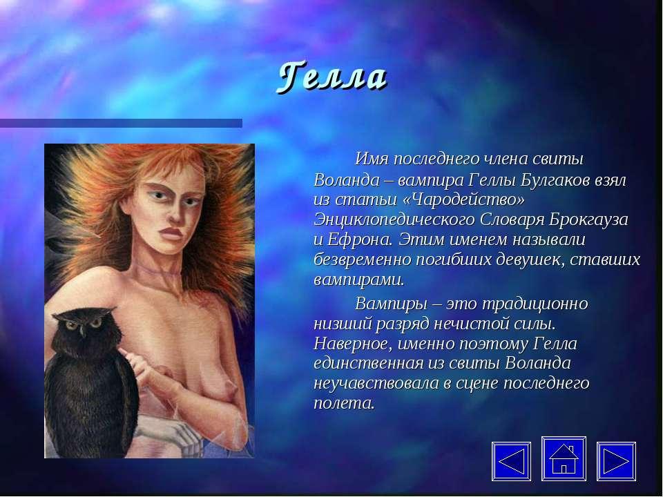 Гелла Имя последнего члена свиты Воланда – вампира Геллы Булгаков взял из ста...