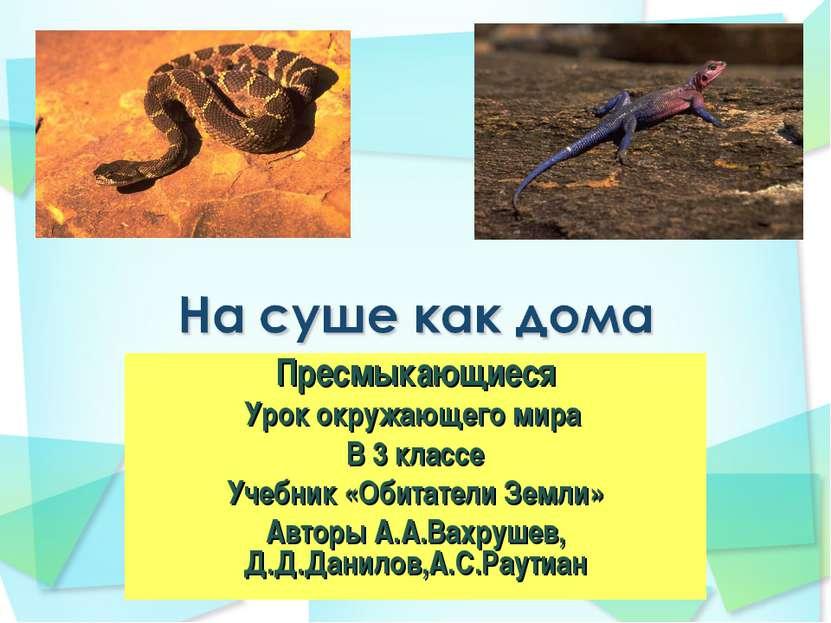 Пресмыкающиеся Урок окружающего мира В 3 классе Учебник «Обитатели Земли» Авт...