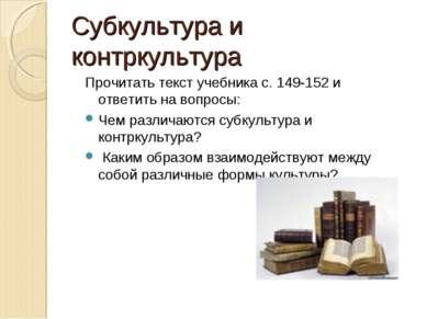Субкультура и контркультура Прочитать текст учебника с. 149-152 и ответить на...