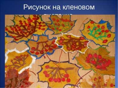 Рисунок на кленовом листочке.