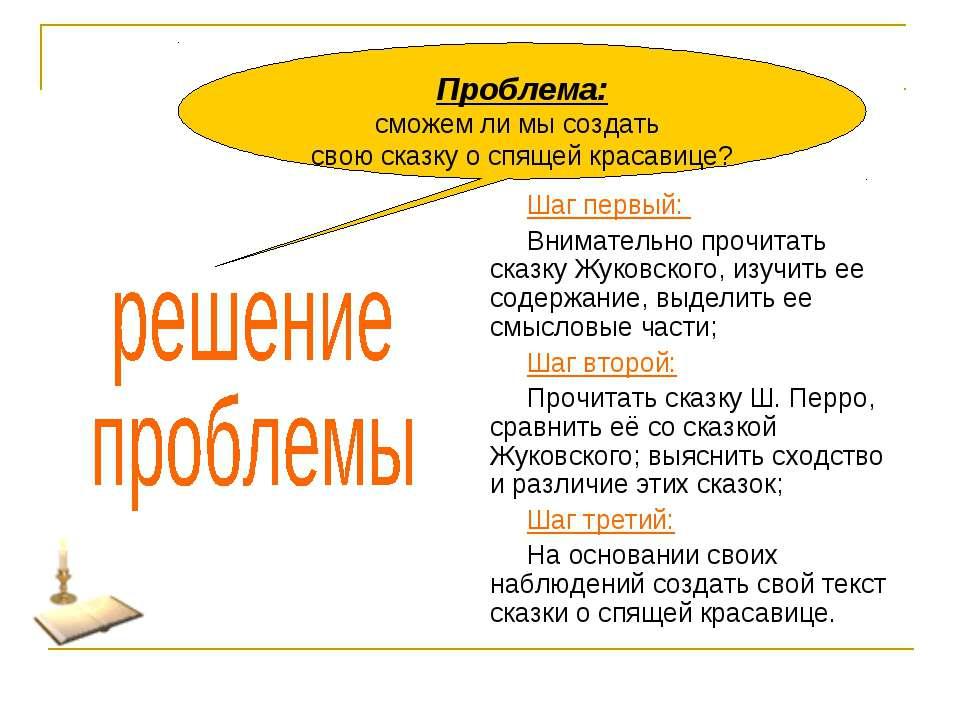 Шаг первый: Внимательно прочитать сказку Жуковского, изучить ее содержание, в...