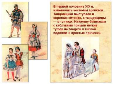 В первой половине XIX в. изменились костюмы артистов. Танцовщики выступали в ...