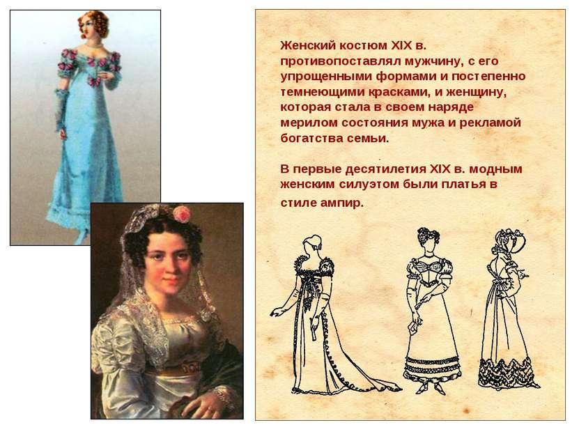 Женский костюм XIX в. противопоставлял мужчину, с его упрощенными формами и п...