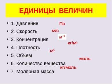 ЕДИНИЦЫ ВЕЛИЧИН 1. Давление 2. Скорость 3. Концентрация 4. Плотность 5. Объем...