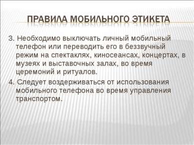 3. Необходимо выключать личный мобильный телефон или переводить его в беззвуч...