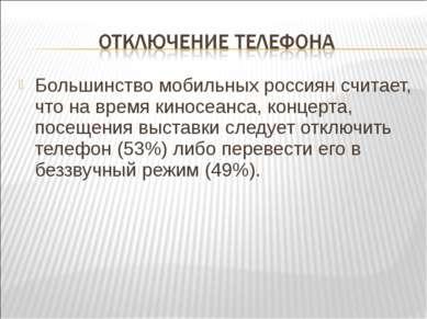 Большинство мобильных россиян считает, что на время киносеанса, концерта, пос...