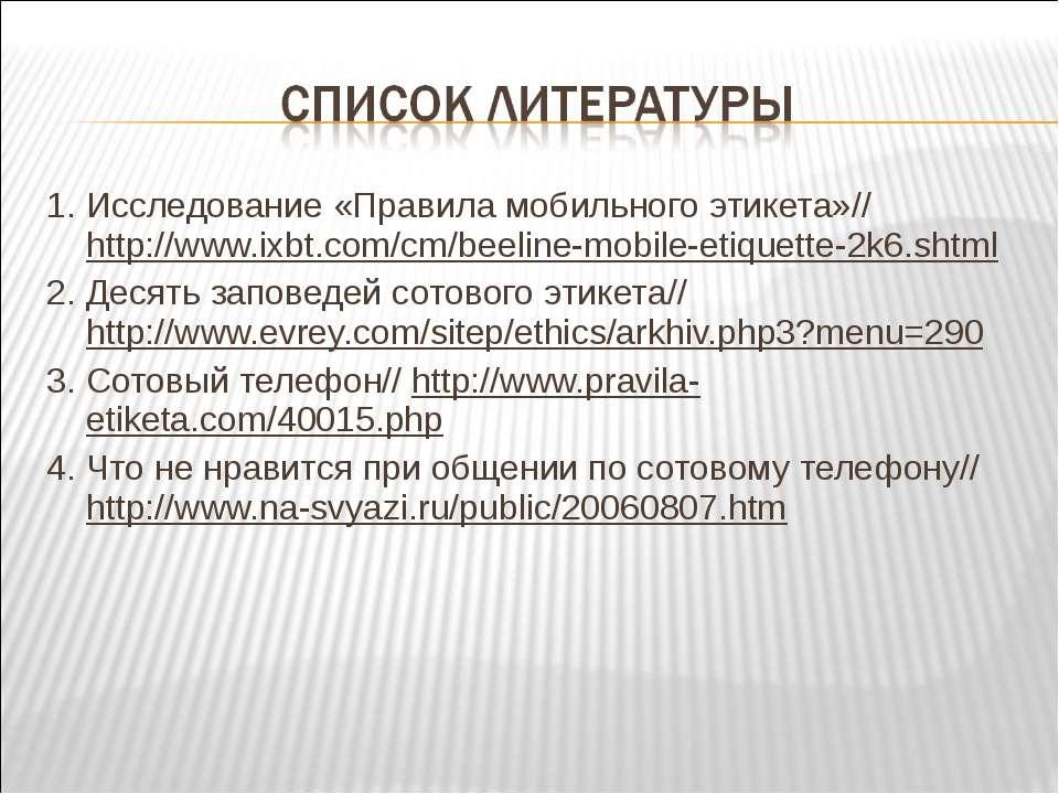 1. Исследование «Правила мобильного этикета»// http://www.ixbt.com/cm/beeline...