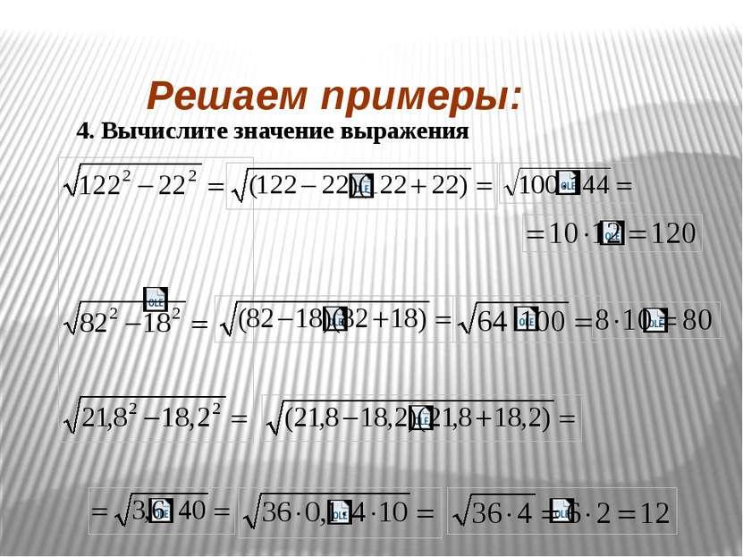 Решаем примеры: 4. Вычислите значение выражения