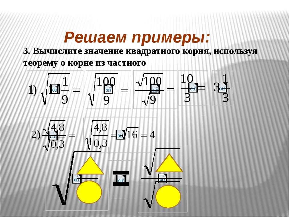 Решаем примеры: 3. Вычислите значение квадратного корня, используя теорему о ...