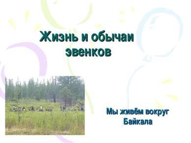 Жизнь и обычаи эвенков Мы живём вокруг Байкала