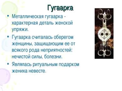 Гугаарка Металлическая гугаарка - характерная деталь женской упряжи. Гугаарка...