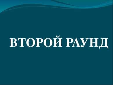 ВТОРОЙ РАУНД