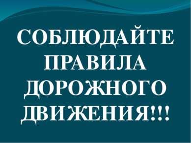 СОБЛЮДАЙТЕ ПРАВИЛА ДОРОЖНОГО ДВИЖЕНИЯ!!!